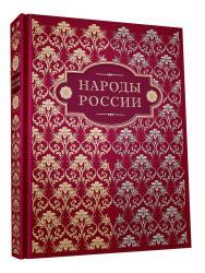 Паули Ф. Х. - НАРОДЫ РОССИИ