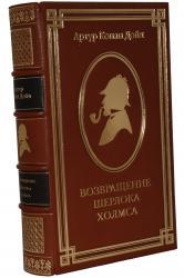 Дойл А. К. - ВОЗВРАЩЕНИЕ ШЕРЛОКА ХОЛМСА