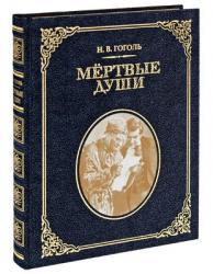 Гоголь Н. В. - МЁРТВЫЕ ДУШИ