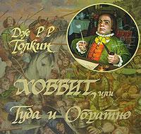 Толкин Д. Р. Р. - ХОББИТ, ИЛИ ТУДА И ОБРАТНО