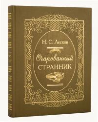Лесков Н. С. - ОЧАРОВАННЫЙ СТРАННИК