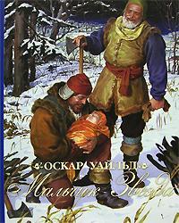 Уайльд О. - МАЛЬЧИК-ЗВЕЗДА