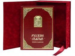 Перцов В.В. -  РУССКИЕ СВЯТЫЕ (в подарочной коробке)