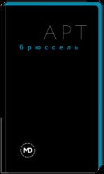 Путеводитель арт-Брюссель Марины Добровинской (СКОРО В ПРОДАЖЕ!)