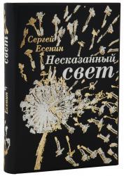 Есенин С.А. - НЕСКАЗАННЫЙ СВЕТ