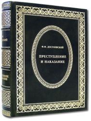 Достоевский Ф. М. - ПРЕСТУПЛЕНИЕ И НАКАЗАНИЕ