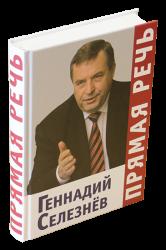 Селезнев Г.Н. - ПРЯМАЯ РЕЧЬ