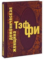 Тэффи - ДЕМОНИЧЕСКАЯ ЖЕНЩИНА