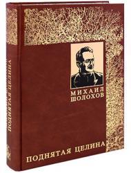 Шолохов М. А. - ПОДНЯТАЯ ЦЕЛИНА