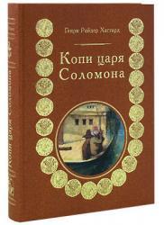 Хаггард Г. Р. - КОПИ ЦАРЯ СОЛОМОНА