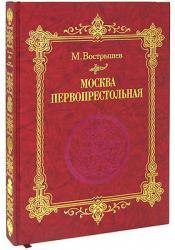 Вострышев М. И. - МОСКВА ПЕРВОПРЕСТОЛЬНАЯ