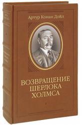 Дойл К. А. - ВОЗВРАЩЕНИЕ ШЕРЛОКА ХОЛМСА. СОБАКА БАСКЕРВИЛЕЙ
