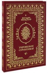 Шекспир У. - УКРОЩЕНИЕ СТРОПТИВОЙ