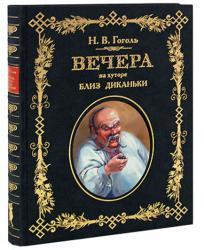 Гоголь Н. В. - ВЕЧЕРА НА ХУТОРЕ БЛИЗ ДИКАНЬКИ